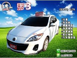 【信宇精選】馬3 2014年 免鑰匙/天窗/恆溫/影音配備/全額貸/一手認證車