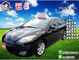 【信宇精選】馬3 2010年 2.0L 天窗/恆溫/快播/GPS/數位電視