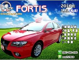 【信宇精選】FORTIS全額貸款2010年 頂配三安 一手認證車