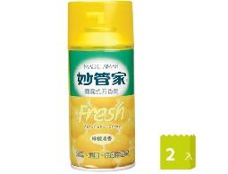 噴霧式芳香劑檸檬清香300ml*2
