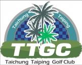 台中太平高爾夫俱樂部