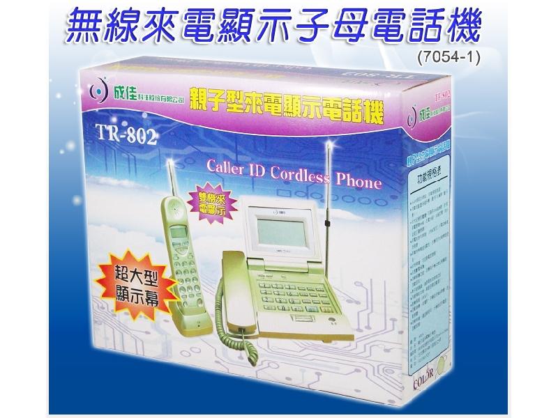 己售完‧無線來電顯示子母電話機(7054-1)