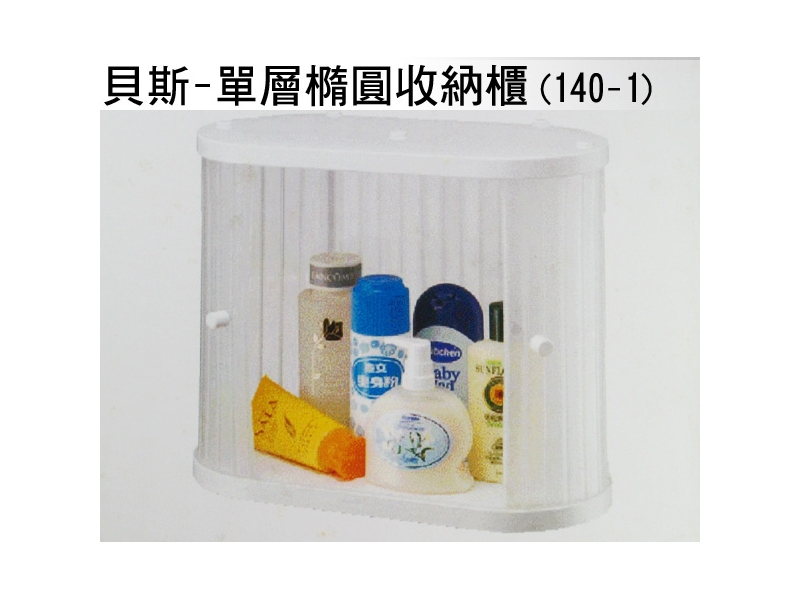 貝斯-單層橢圓-浴室廚房收納櫃,(禮品批發團購切貨出清庫存出清收購買賣)