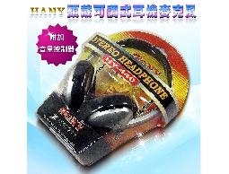 HY-440 頭戴式全罩可調式耳機麥克風(導線隨附音量調整器) ~ 歡迎零售 / 批發詢價