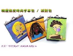 精選時尚俏皮娃娃手拿包 / 零錢包 / 晚宴包(7373-2)