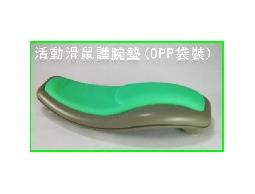 活動滑鼠護腕墊(OPP袋裝)團購批發庫存出清買賣(7169-
