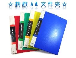 【已售完】連勒A4文件夾/彈簧夾/資料夾/檔案夾批發團購