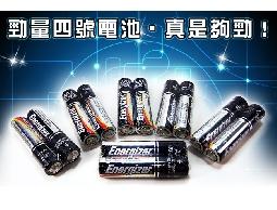 勁量4號鹼性電池AAA電池(7381-2),持久耐用就是夠勁