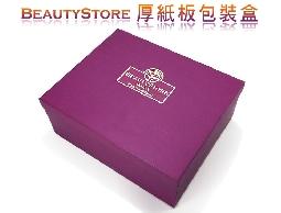 BeautyStore 精品手工禮盒紙盒-內附防撞海棉