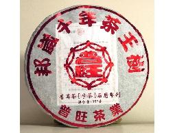 普洱茶~普旺邦崴千年茶王樹春尖生餅~2012年