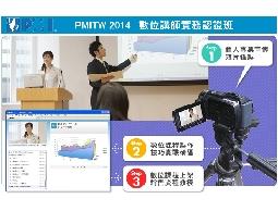 PMITW官方認證講師培訓