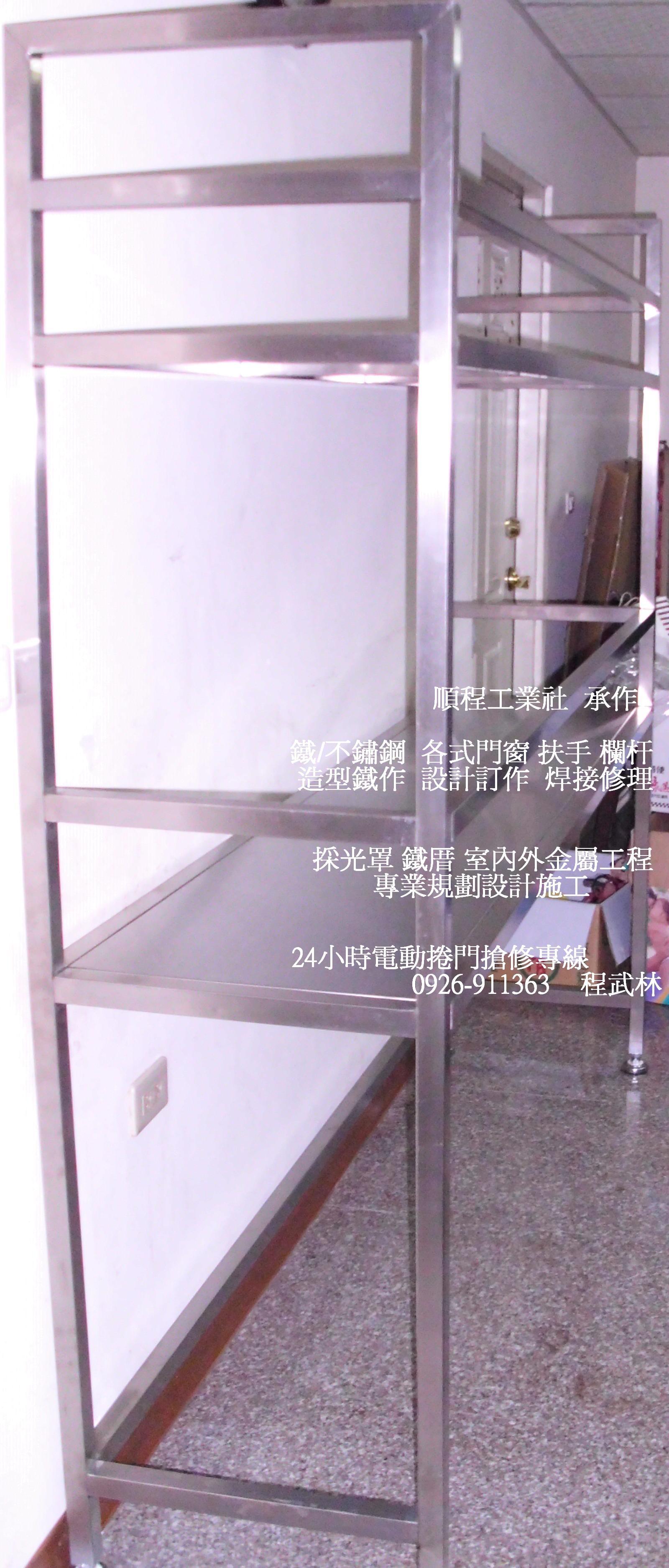 不鏽鋼/造型鐵作鐵架電解或烤漆前半成品