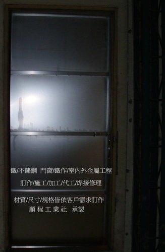 手工製不鏽鋼鐵門