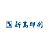 新高印刷廠股份有限公司