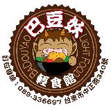 巴豆妖輕食館