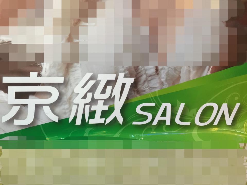 京緻salon(京緻美髮沙龍)