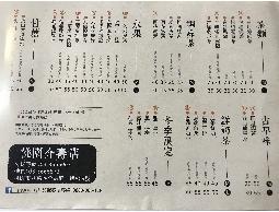 一芳水果茶桃園介壽店