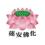 蓮安佛化禮儀社