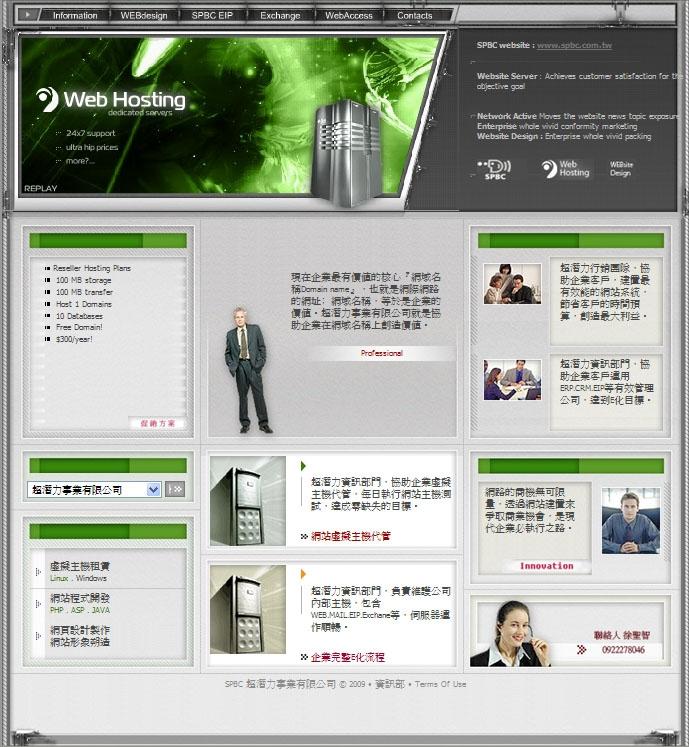 超潛力公司資訊部 網頁設計 網站架設