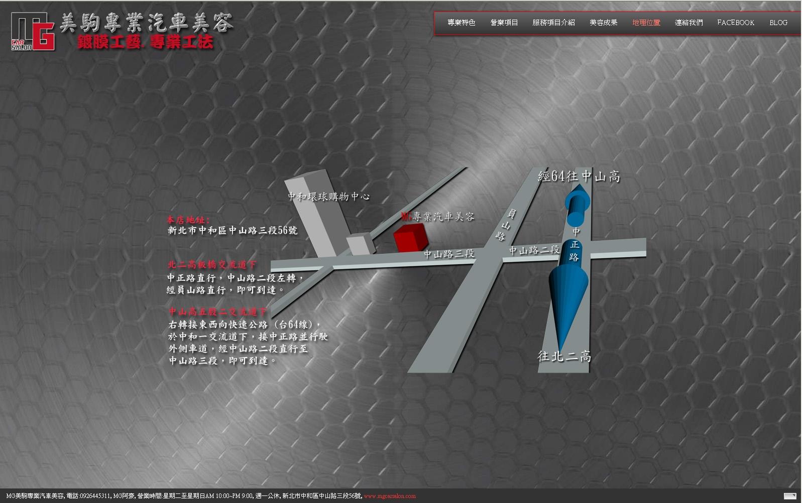 美駒汽車美容 網頁設計 網站架設