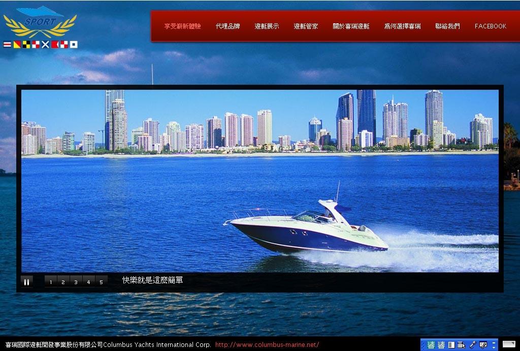喜瑞國際遊艇開發事業 網頁設計 網站架設