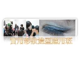 今年最後一場、最搶手的造型課程!實用彩妝造型應用班
