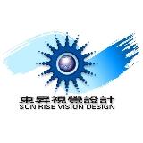 東昇視覺設計
