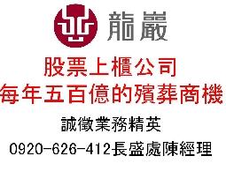 生命服務業-大中華第一品牌,台灣唯一上櫃的殯葬企業 (股票代號: 5530)
