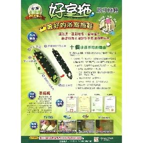 台灣製造-好室拖