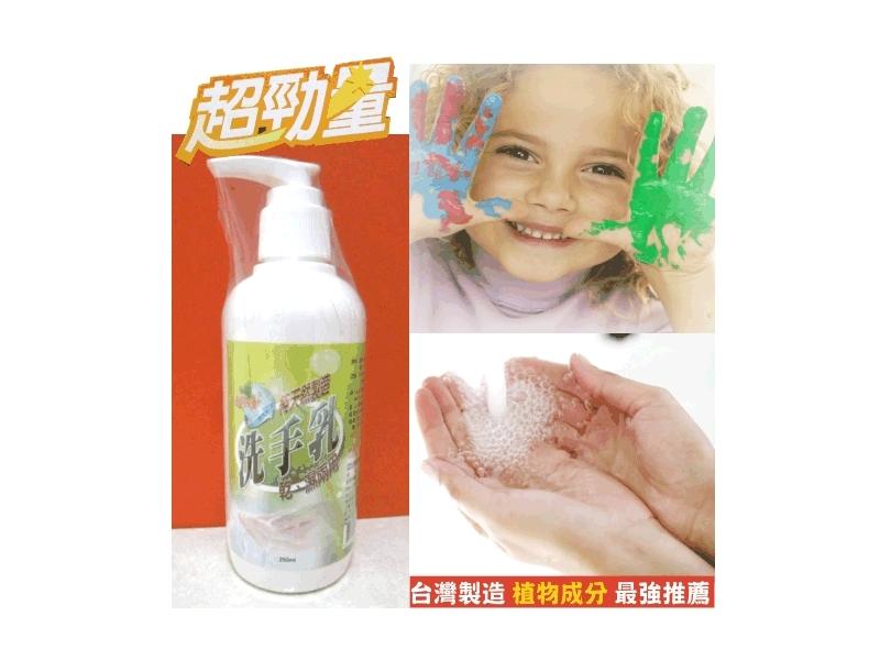 超勁量洗手乳~清潔油垢、髒污、臭味‧無化學殘留刺激、誤食無害