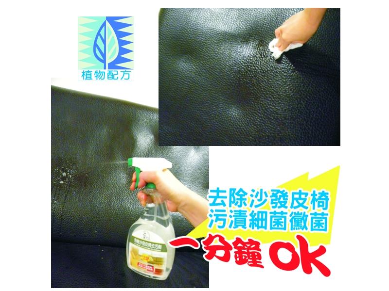 【寶采田】沙發皮椅清潔劑~食品級原料、少泡泡溫和不刺激、清潔保養一瓶搞定