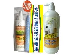 木質地板-清潔保養組~食品級濃縮配方+光亮不沾黏保養=全效清潔+專業保養