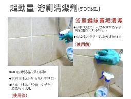 超勁量-浴廁清潔劑◎無化學殘留溫和不刺激、浴室地磚馬桶洗手台牆壁均可使用