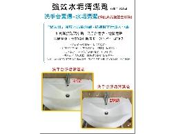 強效水垢去除劑~快速去除手龍頭.玻璃水垢+地板皂垢+馬桶尿垢