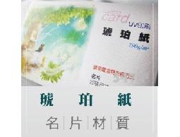 【尊爵名片】琥珀紙 (3盒)