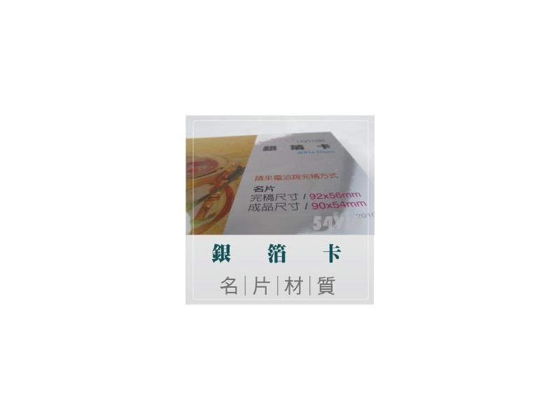 【獨有名片】銀箔卡 (5盒)