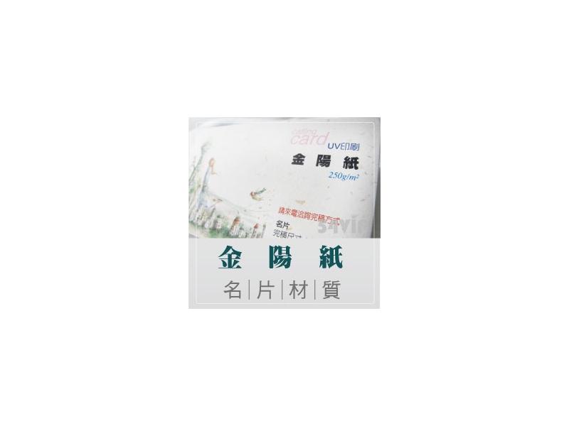 【尊爵名片】金陽紙 (3盒)
