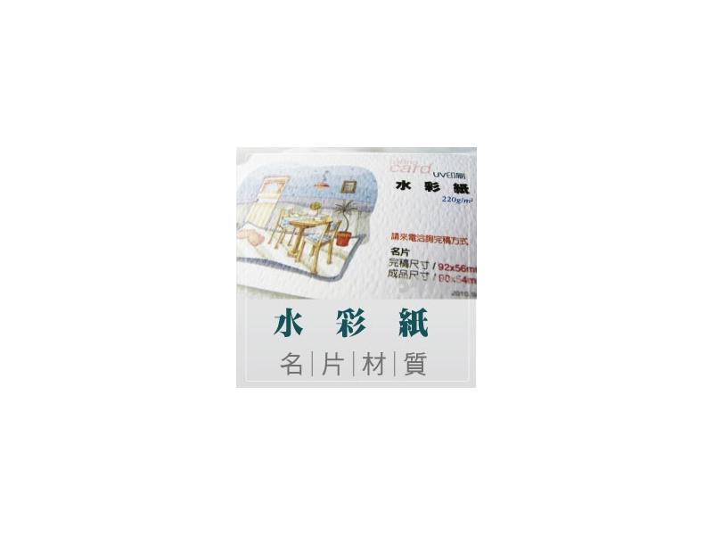 【尊爵名片】水彩紙 (3盒)