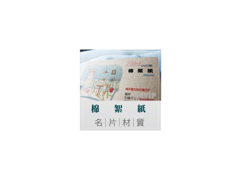 【尊爵名片】棉絮紙 (3盒)