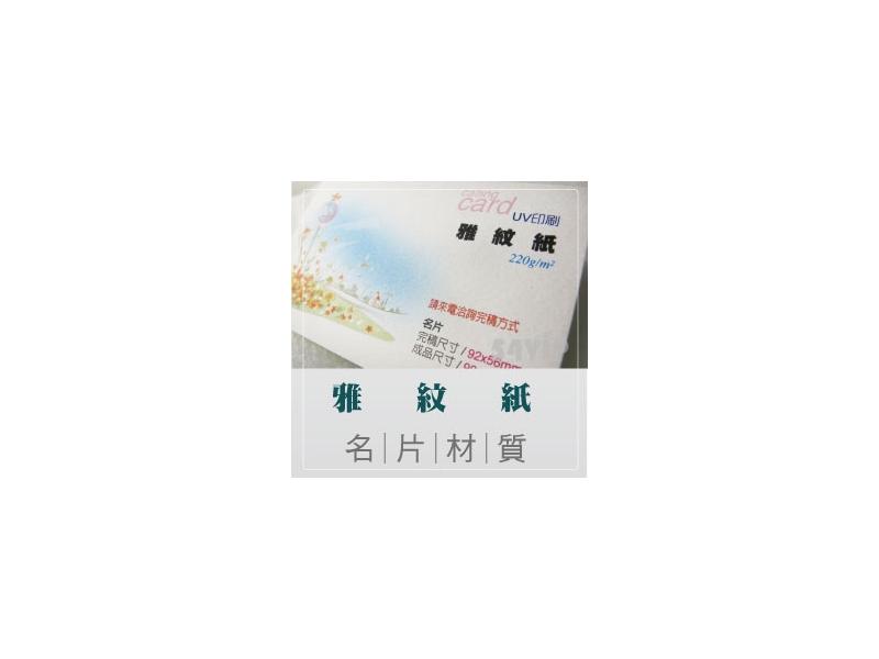 【尊爵名片】雅紋紙 (3盒)
