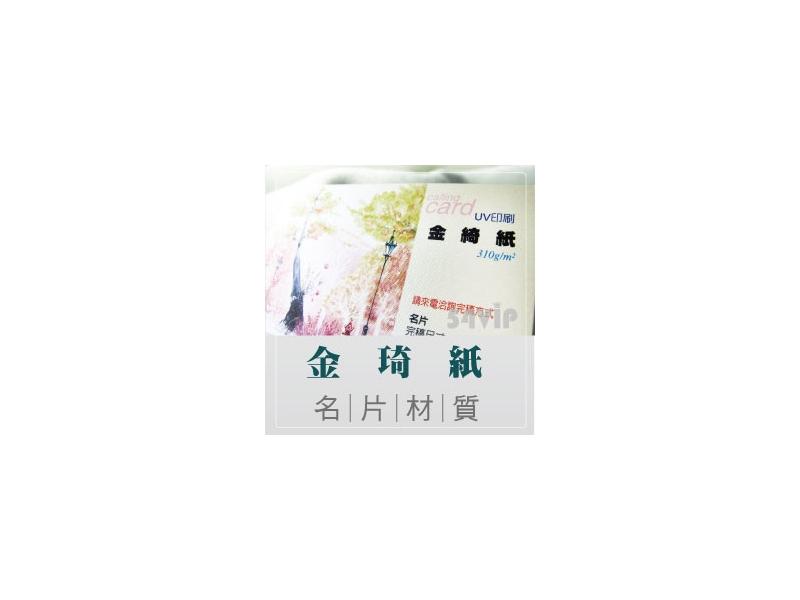 【尊爵名片】金琦紙 (3盒)