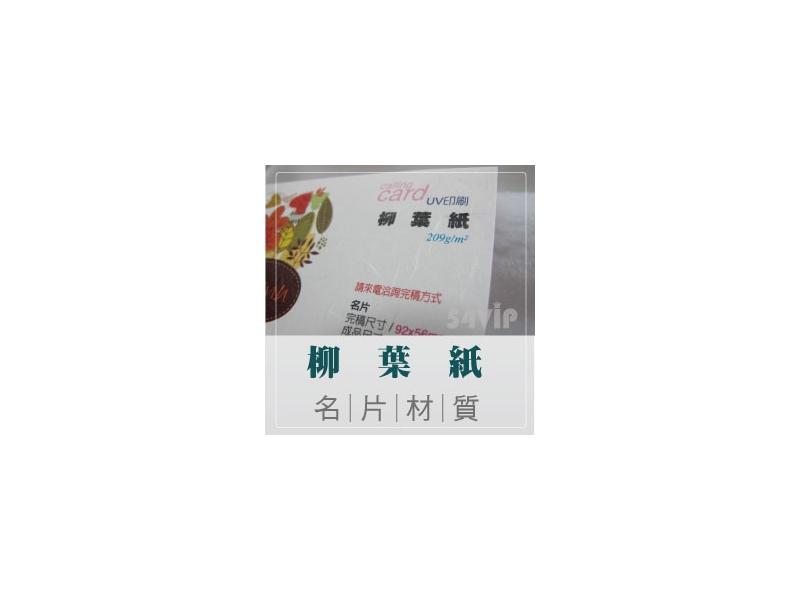 【彩色名片】柳葉紙 (2.5盒)