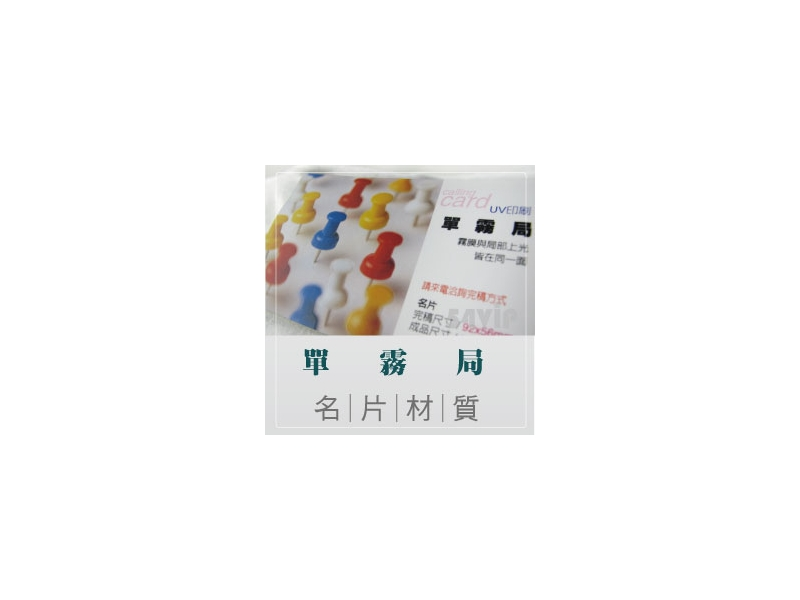 【彩色名片】單霧局 (5盒)