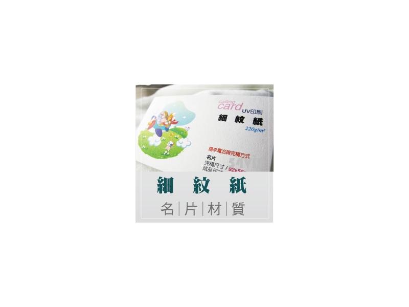 【彩色名片】細紋紙 (5盒)