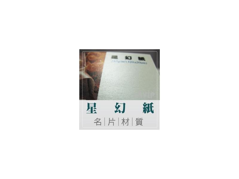【彩色名片】星幻紙 (5盒)