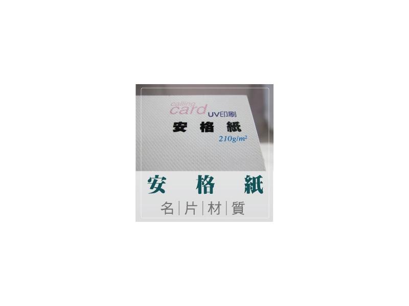 【彩色名片】安格紙 (5盒)