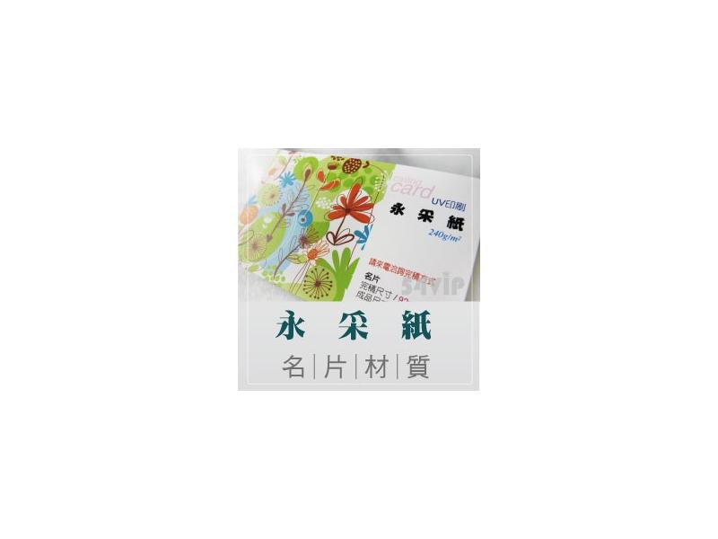 【彩色名片】永采紙 (5盒)