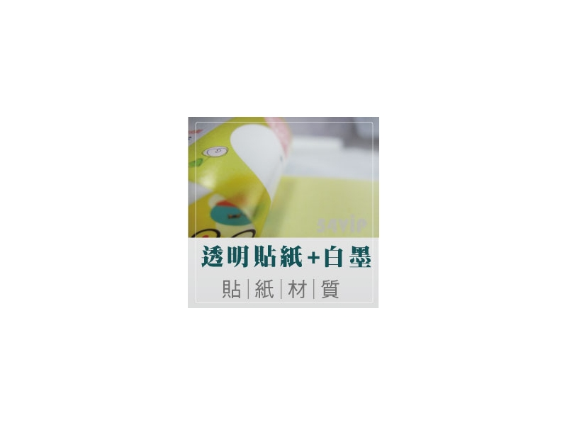 【彩色貼紙】透明貼紙+白墨 (5盒)