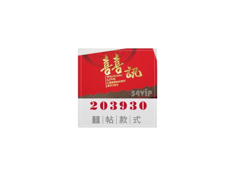 【喜帖】203930 喜氣卡片式質感紅色結婚喜帖可燙金