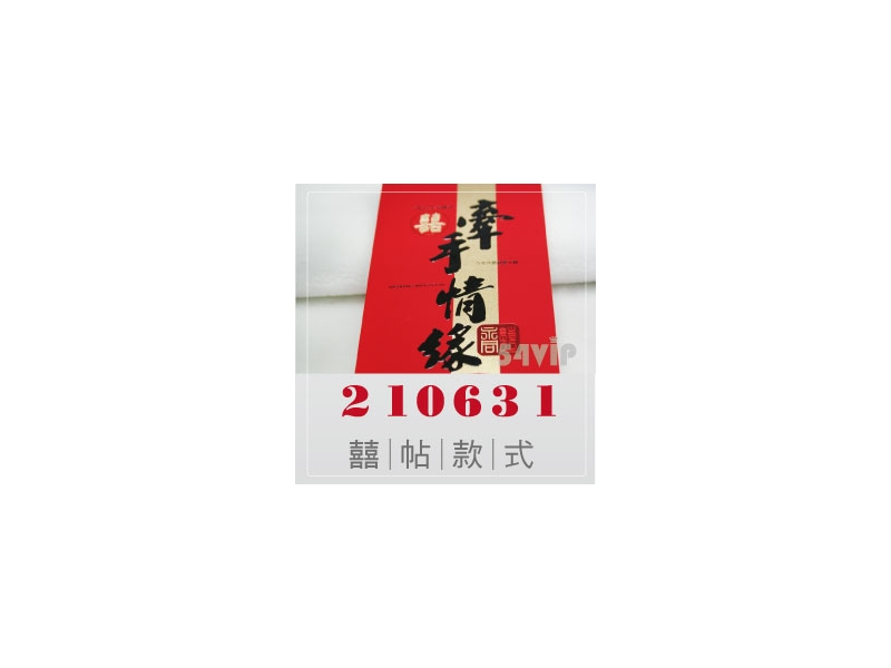【喜帖】210631 直式喜氣紅金色結婚喜帖上光可燙金